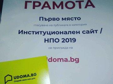 Udoma.bg с награда от конкурса Сайт на годината