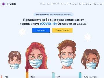 Създадохме нов портал за коронавируса (Covid-19)